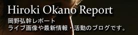 岡野弘幹ブログ